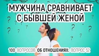 52. Мужчина сравнивает с бывшей женой. Психолог Вадим Куркин отвечает на 100 вопросов об отношениях