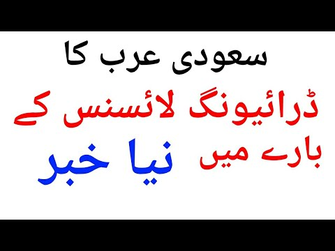 No Driving License for Expats Salaried below 4000 Riyals in saudi arabia urdu/hindi tutorial