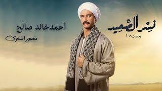 """أحمد خالد صالح  يبدع في شخصية منصور القناوي """" اللي خلف مامتش """" 👏👏 #نسر_الصعيد"""