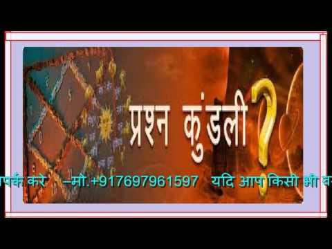 prshn kundli प्रश्न  कुंडली  by muktajyotishs