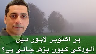 LAHORE SMOG, WHO IS RESPONSIBLE - FAISAL QURESHI 373