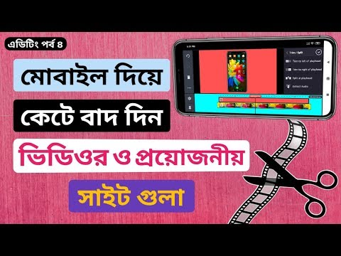 How to Android video editing Bangla tutorial