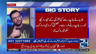 Story of a College Student | Mere Aziz Hum Watno | 14 March 2018 | 24 News HD