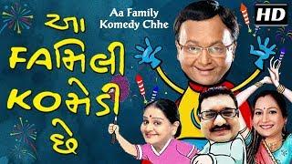 Aa Family Komedy Chhe WITH Eng subtitles | Gujarati Comedy Natak Full 2017 | Sanjay Goradia | Jagesh