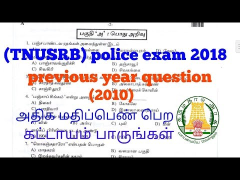 TNUSRB police exam 2018 ( 2010 questions discussion) by iGriv IAS academy
