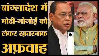 Bangladesh में Ayodhya Verdict, Narendra Modi, Ranjan Gogoi को लेकर क्या अफ़वाह फैलाई जा रही है?