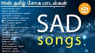 90s Tamil Sad Songs | 90s தமிழ் சோக பாடல்கள் | Paatu Cassette Audio Jukebox