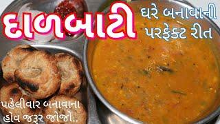 દાળબાટી ઘરેજ બનાવની પરફેક્ટ રીત/ Daal Baati Recipe in Gujarati