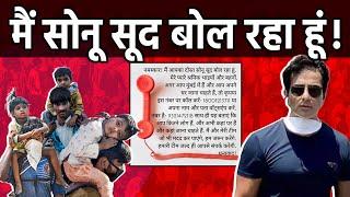 Migrants को लिखे Sonu Sood के पत्र पर दिल रो पड़ता है !
