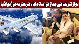 Flight Carrying Nawaz and Maryam Diverted to Islamabad | 13 July 2018 | Express News