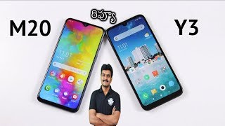 Redmi Y3 VS Samsung M20 Comparison Review ll in Telugu ll
