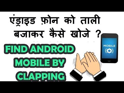 Find Android phone by clapping-एंड्राइड फ़ोन को ताली बजाकर कैसे खोजे ?