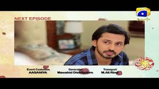 Mera Haq - Episode 34 Teaser | HAR PAL GEO