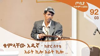 ጦቢያ ግጥምን በጃዝ #92-03 | ቁምላቸው አዱኛ (ከድር ሰተቴ) - አራት ኪሎ አራት ኪሎ ... [arts Tv World]
