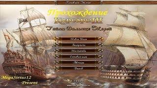 Прохождение Корсары 3 Тайны дальних морей (Беатрис) Часть 36