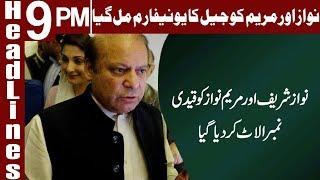 Nawaz Sharif ko jail ka uniform pehna diya | Headlines & Bulletin 9 PM | 22 July 2018 | Express News