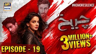Cheekh Episode 19 | 11th May 2019 | ARY Digital [Subtitle Eng]