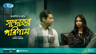 Shondeher Porinam | Rawnak Hasan, Nabila | Bangla New Natok 2020 | Rtv Drama