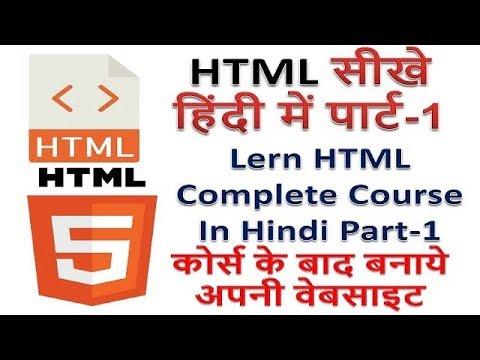 Learn HTML Complete Tutorial In Hindi Part-1 सीखे हिंदी में पार्ट-1 कोर्स के बाद बनाये अपनी वेबसाइट