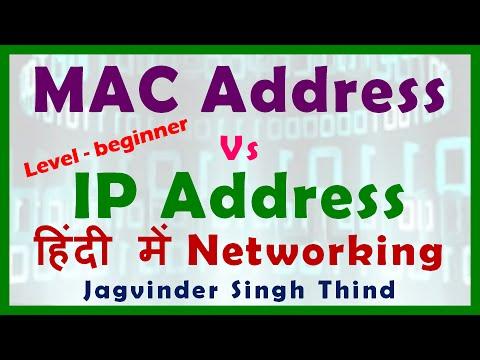 MAC Address Vs IP Address in Hindi - हिंदी में आईपी एड्रेस और मैक एड्रेस