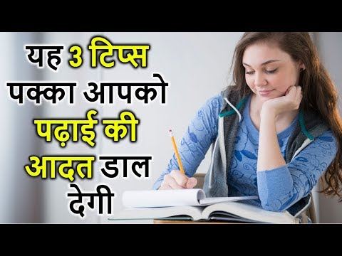 How to make good study habits in hindi - Study habits of successful students - Study tips in hindi