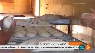 Iran Ghavam-Abad Ashkezar village, Yazd province, Traditional Dried Breads صنعت نان خشك قوام آباد
