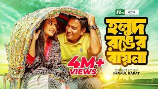 Bangla Natok - Holud Ronger Baina (হলুদ রঙের বায়না) by Zahid Hasan & Purnima   NTV Drama & Telefilm