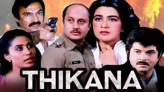 Thikana Full Movie | Anil Kapoor Hindi Action Movie | Amrita Singh | Smita Patil | Bollywood Movie