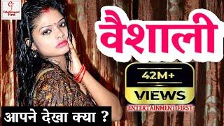 Vaishali भाभी की चाहत   Entertainment First Original Entertainer