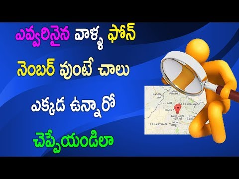 How To Track A Person With His Mobile Using Mobile Number Location Tracker | Telugu Tech Trends.