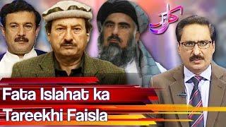 FATA in KPK? Kal Tak 2 March 2017 - Express News