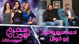 #x202b;سهرة بنات - الموسم الثالث - احمد سرور و احمد ابو كوش#x202c;lrm;