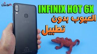 Infinix Hot 6X | عيوب موبايل انفنكس الجديد بدون تطبيل