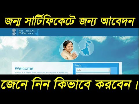 How to Apply Birth Certificate Online in West Bengal ||Bengali||