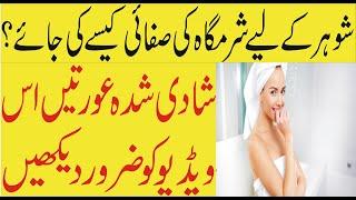 Aurtain Sharmgah ke Bal Kese Saaf Karain   Zere Naaf Bal Katne k Liye Blade Istemal Kary ya Cream