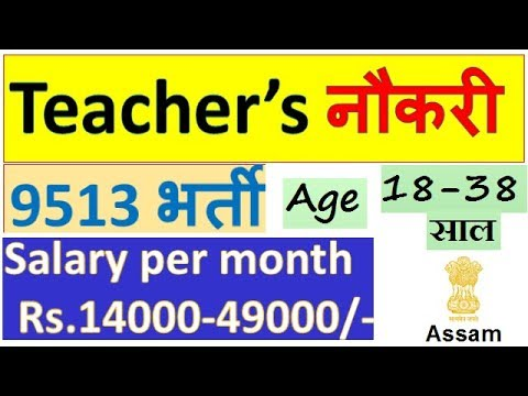 Teacher सरकारी भर्ती | 9513  Posts | Assam 2018 Latest Teaching Sarkari Teacher | All India Job