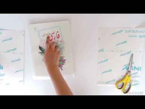 نحوه ی جلد کردن جلد چسبی کتاب  how to apply adhesive book cover