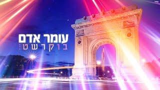 עומר אדם - בוקרשט Omer Adam - Bucharest