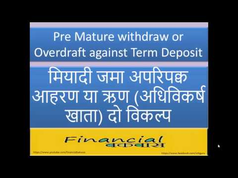 2 Option to use Money FD Premature or Overdraft Loan