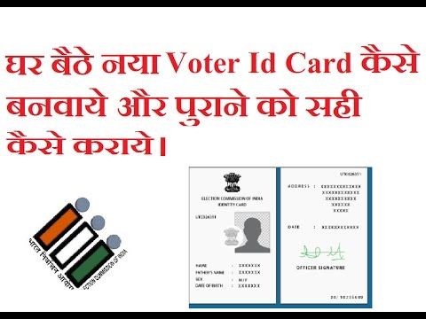 Voter Id card online registration process in india || how to do correction in my wrong Voter Id