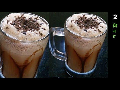 NO icecream रेस्टोरेंट कोल्ड कॉफ़ी बहुत ज्यादा झाग वाली❤️ Cold Coffee ❤️ Coffee without machine