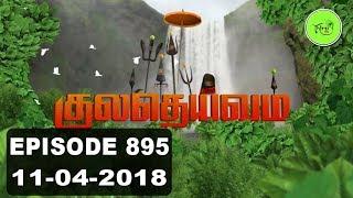 Kuladheivam SUN TV Episode - 895 (11-04-18)