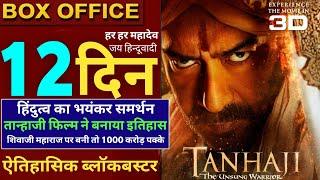 Tanhaji Box Office Collection Day 11, Tanhaji 11th Day Collection,Ajay Devgn,Tanhaji Full Movie Coll