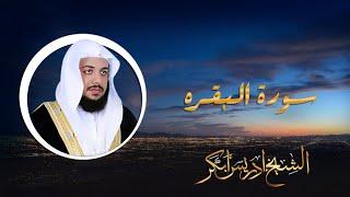 القرآن الكريم بصوت الشيخ ادريس ابكر