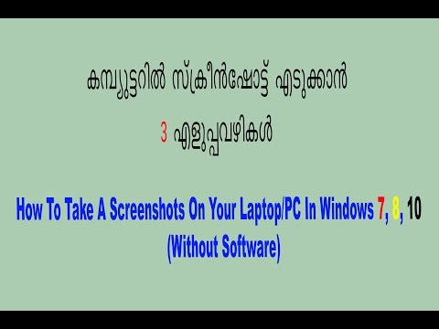 How To Take A Screenshots On Your Laptop/PC In Windows 7, 8, 10 (Without Software) malayalam