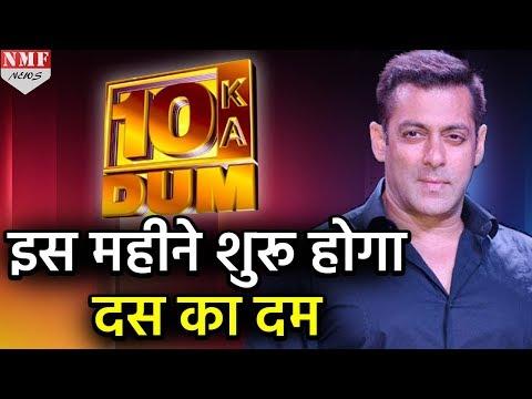 Bigg Boss के बाद अब इस महीने से शुरू होगा Salman का Dus Ka Dum