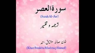 103) Surah Asr with urdu translation ┇ Quran with Urdu