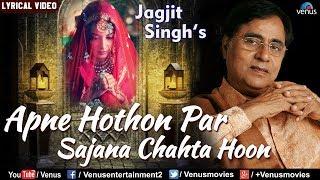 Jagjit Singh - Apne Hoton Par Sajana Chahata Hoon | Best Hindi Romantic Ghazal/Song | LYRICAL VIDEO
