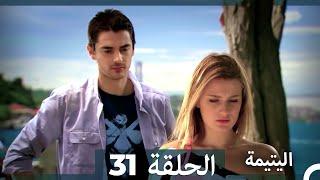الحلقة 31 اليتيمة - Al Yatima