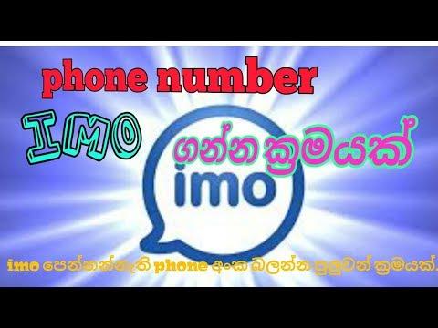 How to show IMO number sinhala සිංහලෙන්